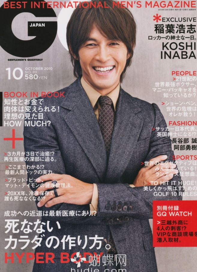 best movie 2011: GQ Japan October 2010 - Japanese national