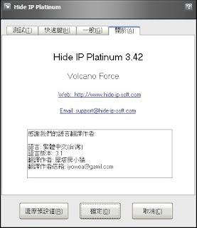 hide ip platinum 繁 中 免 安裝 版