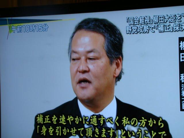 矢本真人の声: 柳田法相更迭:更迭するほどの問題か、尻尾切りか