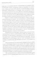 Страница 9-10