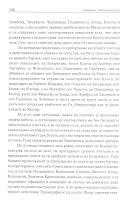 Страница 7-8