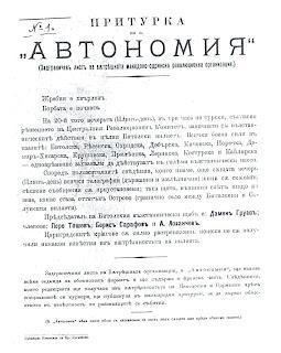 Весник Автономија