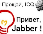 Забудь про ICQ, юзай JABBER!