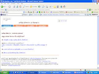 ஆரம்ப நாட்களில் www.thiraipadam.com தளம்