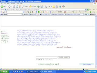 ஆரம்ப நாட்களில் www.viruba.com தளம்
