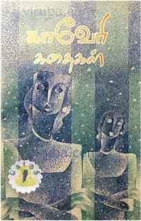 காவேரி கதைகள் - 1