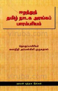 ஈழத்துத் தமிழ் நாடக அரங்கப் பாரம்பரியம்
