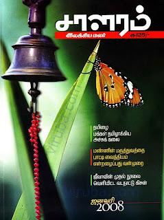 சாளரம் இலக்கிய மலர் -2008