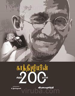 காந்திஜியின் இறுதி 200 நாட்கள்