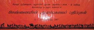அழைப்பிதழ்சென்னையின் ஆரம்பகாலப் பதிப்புகள்