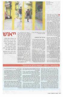 המעון הסגור גילעם של רשות חסות הנוער במשרד הרווחה - חומות של ייאוש