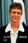 השופטת עדנה בן לוי - בית משפט לנוער
