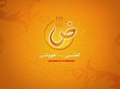انشروا اللغة العربية