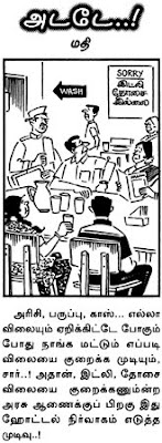 Adade cartoons by Madhi, powered by Yemkay.com