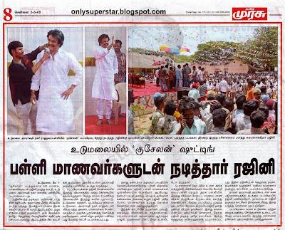 Malai Murasu Tamil Newspaper