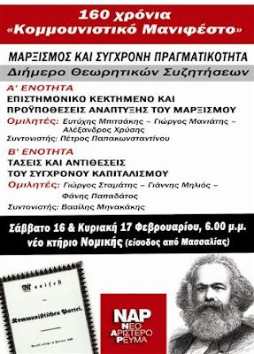 ΔΙΑΛΕΞΗ: 160 ΧΡΟΝΙΑ ΚΟΜΜΟΥΝΙΣΤΙΚΟ ΜΑΝΙΦΕΣΤΟ Nar_ekdhlwsh_manifesto