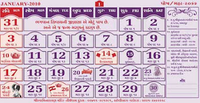 Gujarati Calendar In English