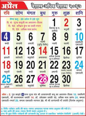 Online Hindu Calendar 2010