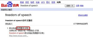 At least Baidu is honest about it 3