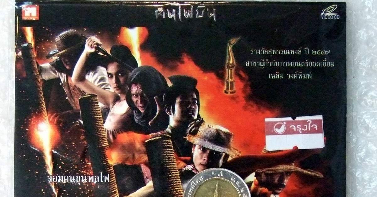 หนังใหม่ ร้านจรุงใจ DVD | หนังเกาหลี หนังไทย หนังฝรั่ง ...