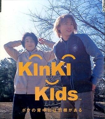 endimiontakayama: (J-Pop) Kinki Kids
