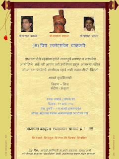 Marathi Nimantran Patrika