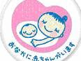 bebe au japon