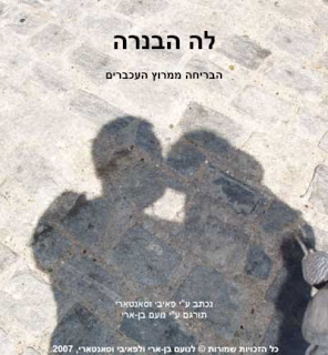 The Cover of book La Habanera, Hebrew translation made by Noam