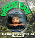 GreenteamBG