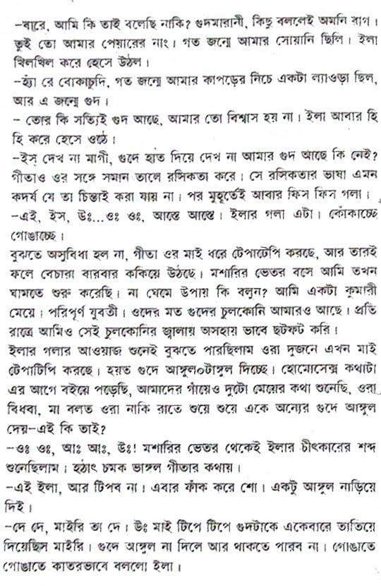 Sabita Bhabi Choti Golpo Pdf-3404