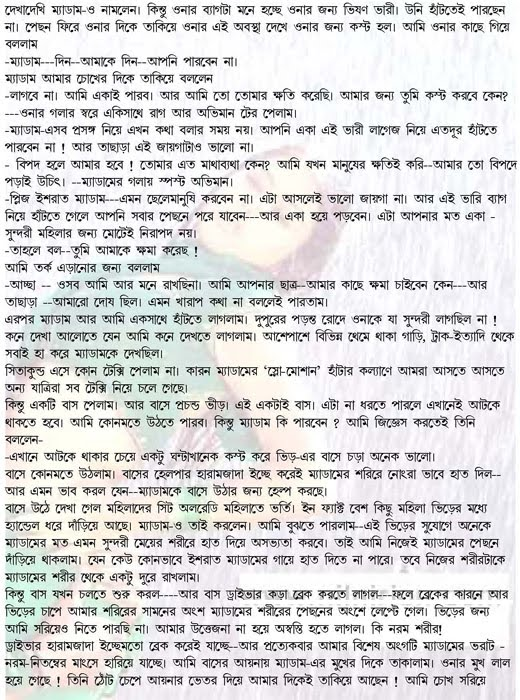 Bengali English Video Chudachudi
