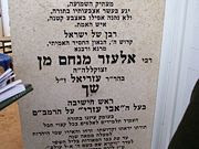 True Gadol Hador