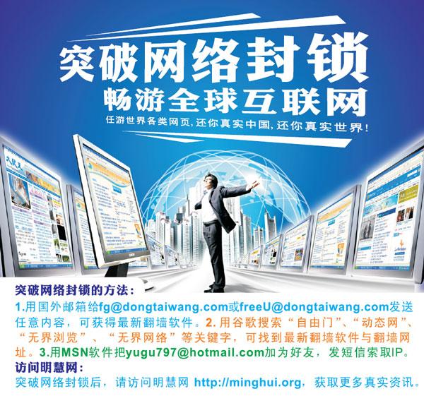 中国大陆突破网络封锁的方法