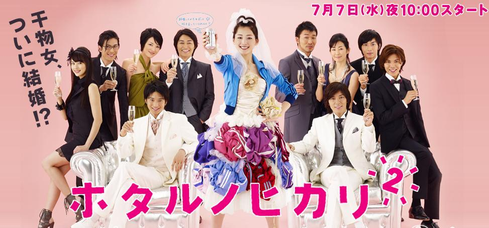 Boss season 1 japanese drama