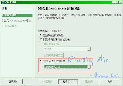 Einzig Mir: 使用OpenOffice Base開啟MS Access檔案的方法
