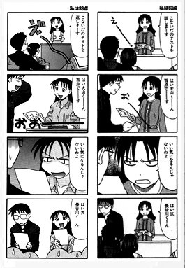 Azumanga Daioh old vs. new versions comparison: Don't Get Cocky!