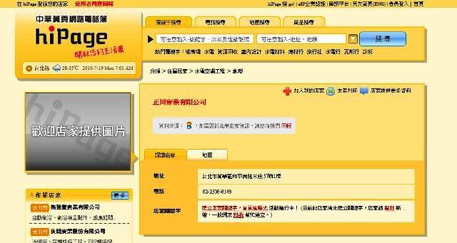 5945呼叫師傅: 水電行介紹---臺北市萬華區和平西路三段57號的正川水電材料行 —小有規模的水電材料行