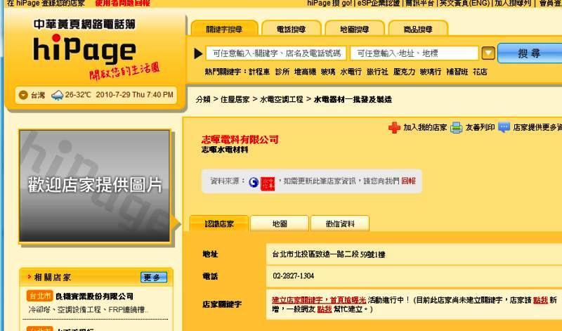 5945呼叫師傅: 水電材料行介紹---臺北市北投區致遠一路二段59號的志暉電料有限公司—經營24年的水電材料行