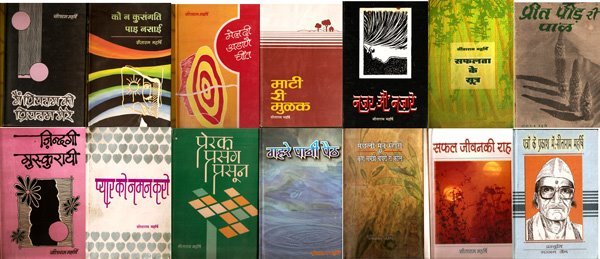 Some Books Of Sitaram Maharshi