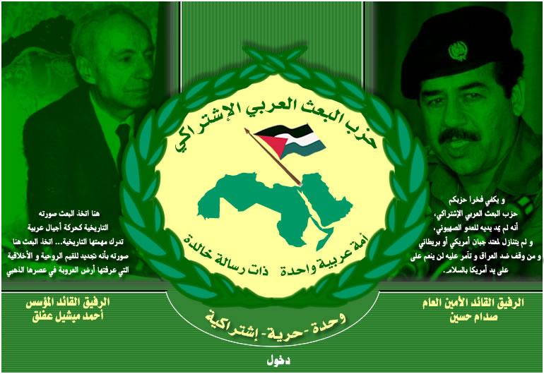 حزب البعث العربي الاشتراكي في تونس