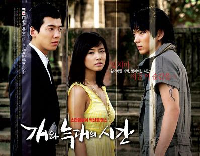 Time Between Dog and Wolf, drama withdrawal syndrome, best k-drama, Lee Joon Ki