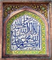 Glaubensbekenntnis des Islam