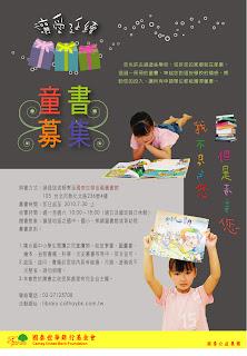 基金講: 國泰世華銀行基金會-讓愛延續‧童書募集