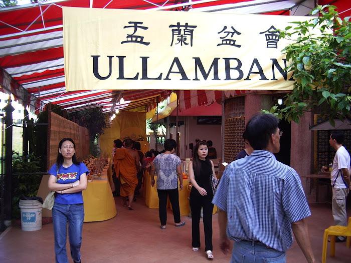 Ullabana