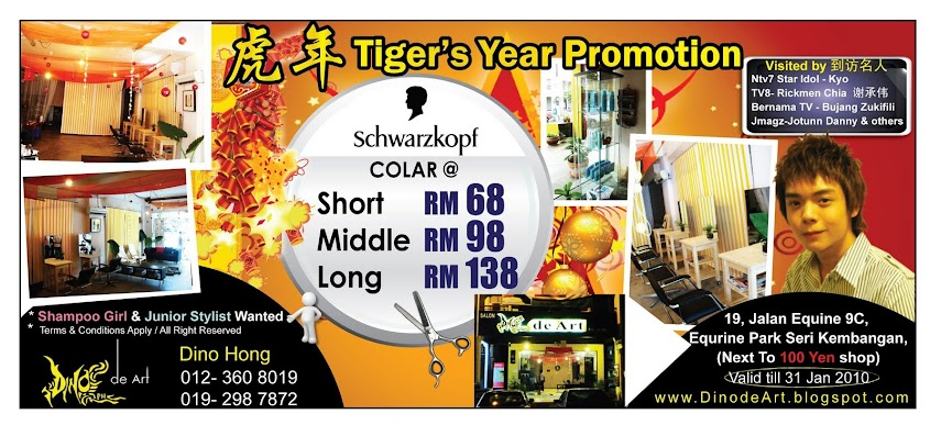 Tiger's Year Promotion