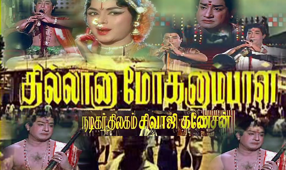 thillana mohanambal mp3 songs free download tamiltunes