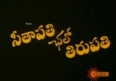 seethapathi chalo tirupathi mp3 songs