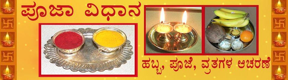 Pooja Vidhana / ಪೂಜಾ ವಿಧಾನ: Introduction / ಪರಿಚಯ