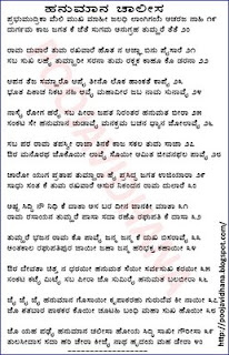 Hanuman Chalisa Meaning In Kannada Pdf