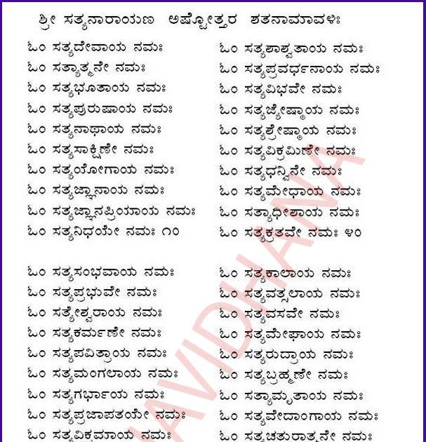 Varalakshmi Vratham In Telugu Pdf